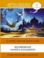 Волшебная лампа Аладдина = Aladdin and the Magic Lamp.jpg